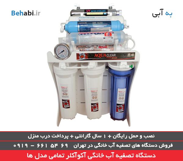 دستگاه تصفیه آب آکوآکلر مدل RO-CNX2018