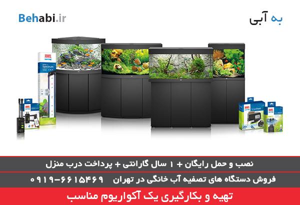 دستگاه تصفیه آب آکواریوم تهران