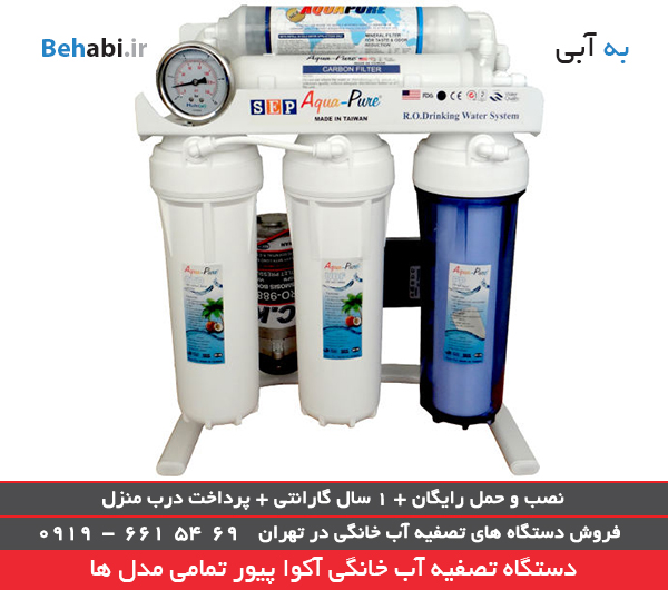 دستگاه تصفیه آب آکواپیور مدل RO-PURE6-1800