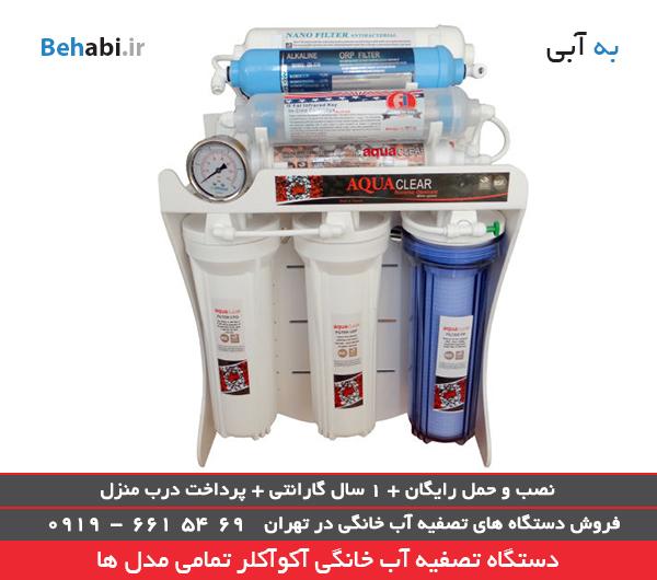 دستگاه تصفیه آب خانگی آکوآکلر مدل RO-CN9240