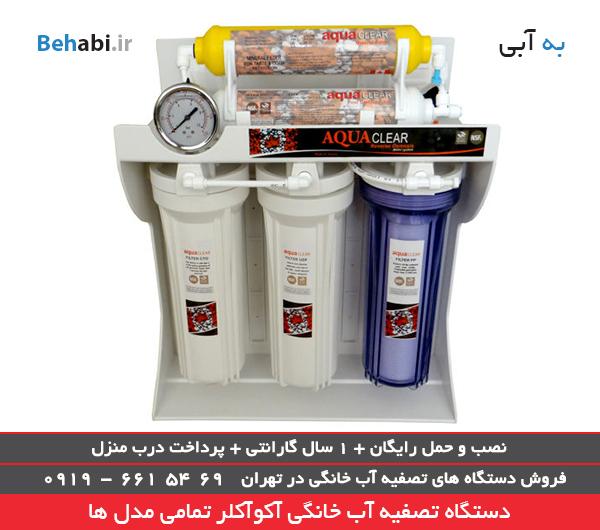 دستگاه تصفیه آب خانگی آکوآ کلر مدل RO-C160