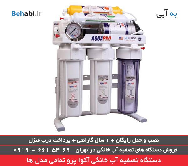 دستگاه تصفیه آب خانگی آکواپرو مدل RO6-P UP