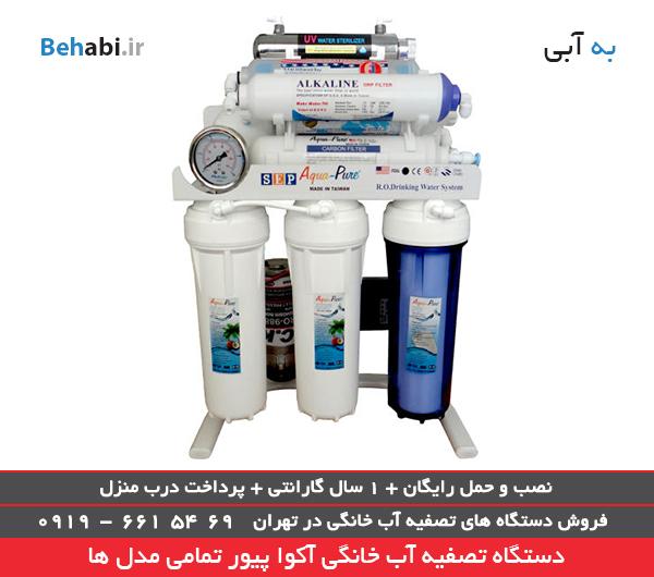 دستگاه تصفیه آب خانگی آکواپیور مدل RO-PURE9-3030