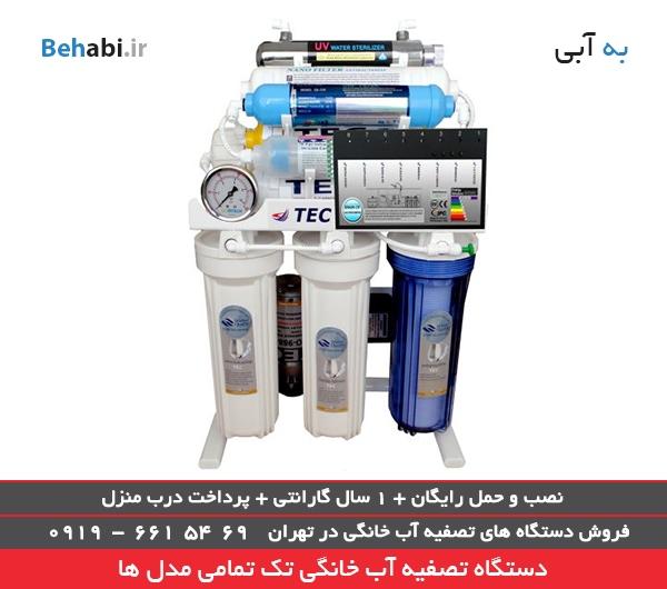 دستگاه تصفیه آب خانگی تک مدل RO-BRAIN-TNX2018