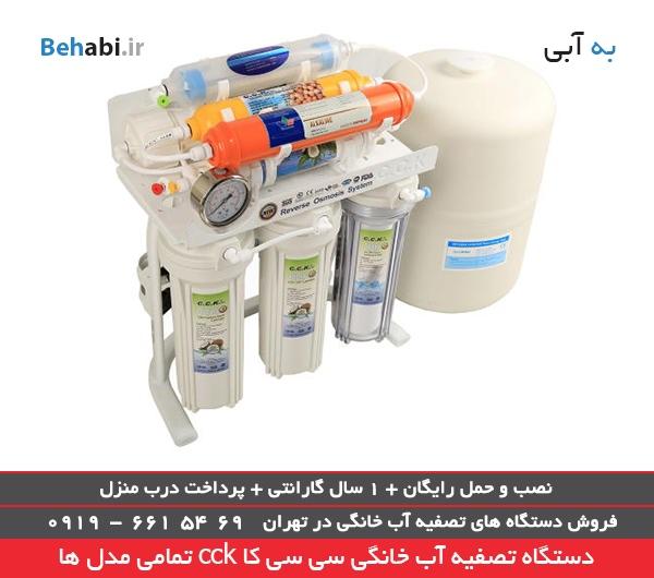 دستگاه تصفیه آب خانگی سی سی کا مدل CCK_RO+ORP+ENERGY