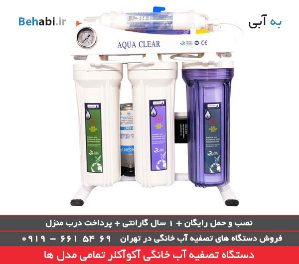 دستگاه تصفیه کننده آب آکوآ کلیر مدل RO-6
