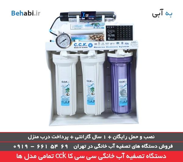 دستگاه تصفیه کننده آب خانگی سی سی کا مدل RO-05