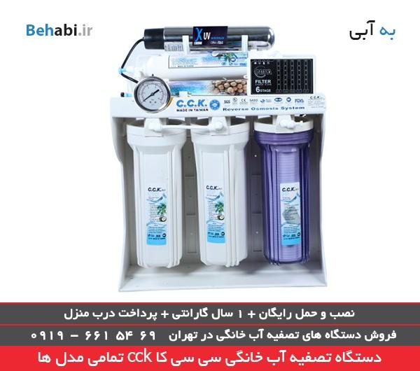 دستگاه تصفیه کننده آب خانگی سی سی کا مدل RO-06