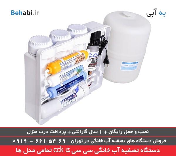 دستگاه تصفیه کننده آب خانگی سی سی کا مدل cck_ro7_case