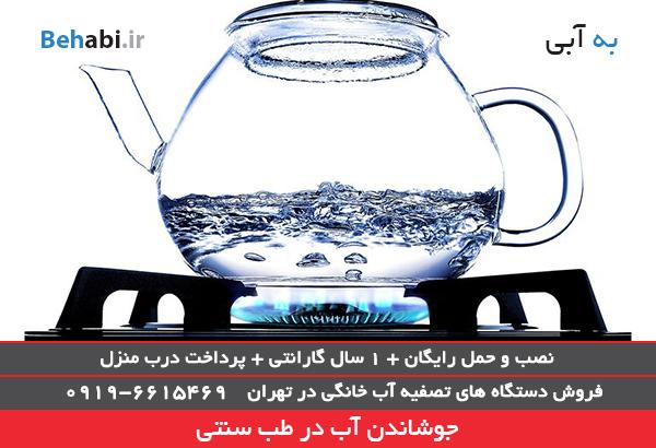 عوارض آب جوشیده
