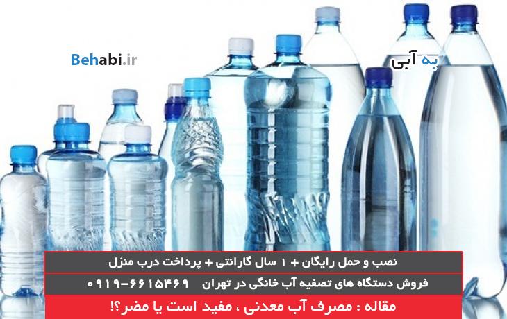 مصرف آب معدنی ، مفید است یا مضر؟!