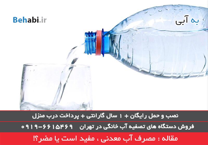 مصرف آب معدنی خوب است یا نه