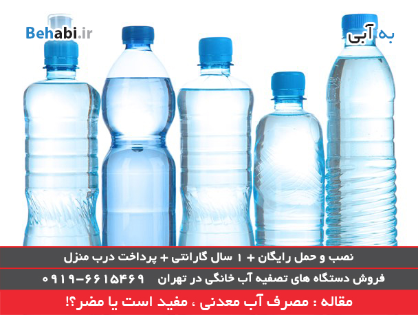 مصرف آب معدنی