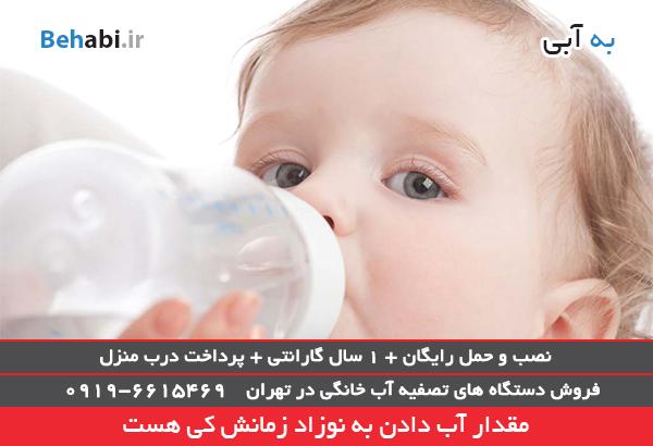 مضرات آب دادن به نوزاد