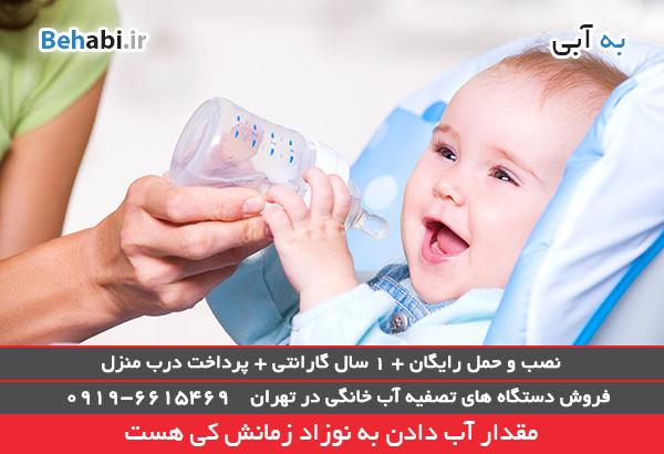 مقدار آب دادن به نوزاد زمانش کی هست