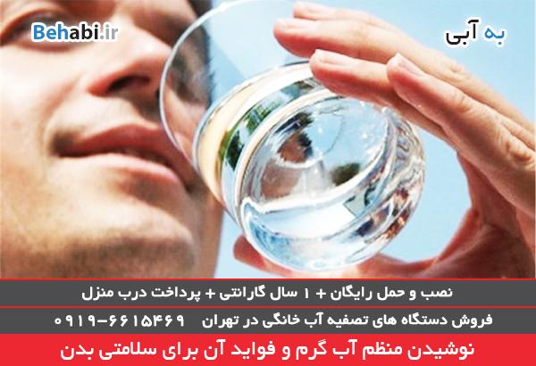 نوشیدن منظم آب گرم و فواید آن برای سلامتی بدن