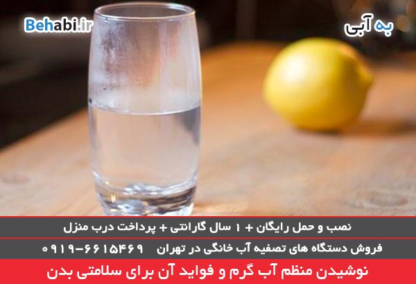 نوشیدن منظم آب گرم و فواید آن