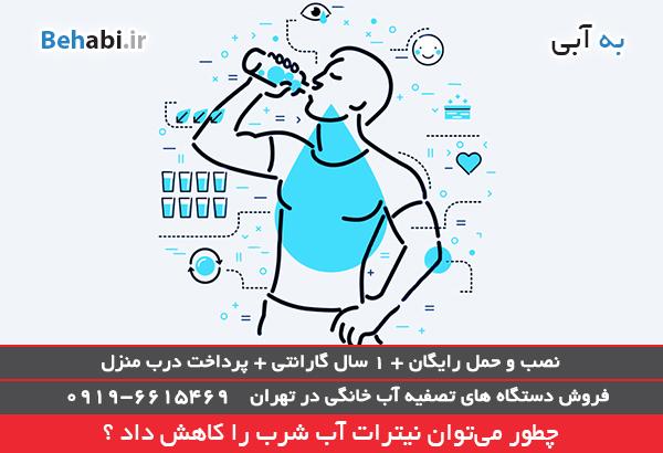 نیترات آب آشامیدنی