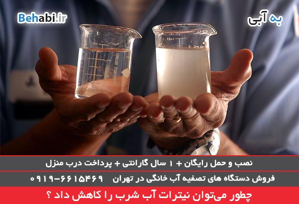 چطور میتوان نیترات آب شرب را کاهش داد ؟