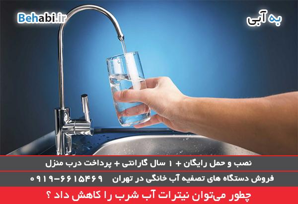کاهش نیترات آب