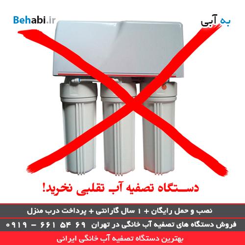 بهترین دستگاه تصفیه آب خانگی ایرانی