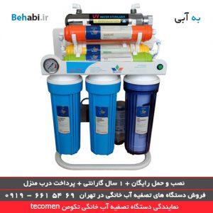 تصفیه آب خانگی تکومن مدل UV8353