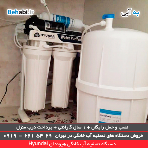 خدمات نصب فیلتر در نمایندگی دستگاه تصفیه آب هیوندای