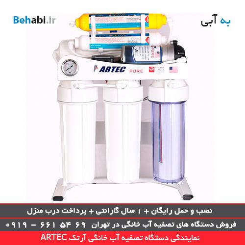 خدمات پس از فروش تصفیه آب در نمایندگی دستگاه تصفیه آب آرتک