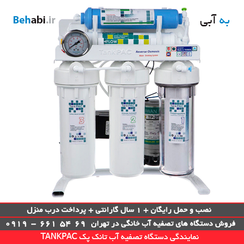 خدمات پس از فروش تصفیه آب در نمایندگی دستگاه تصفیه آب تانک پک