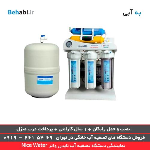 خدمات پس از فروش تصفیه آب در نمایندگی دستگاه تصفیه آب نایس واتر