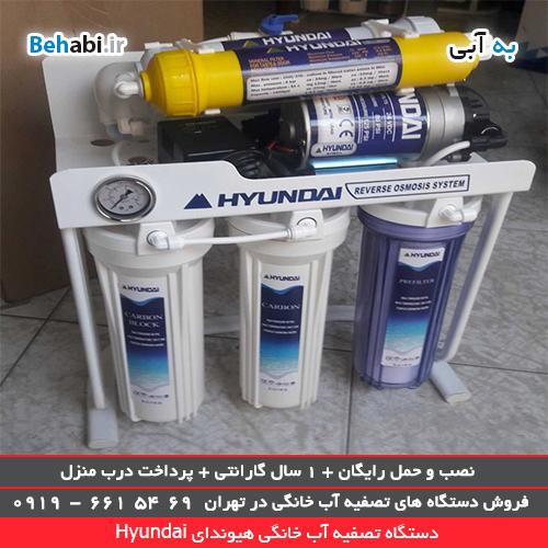 خدمات پس از فروش تصفیه آب در نمایندگی دستگاه تصفیه آب هیوندای Hyundai