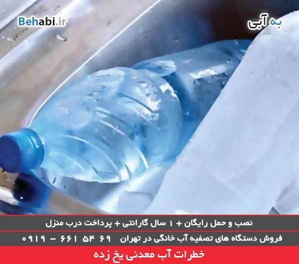 خطرات آب معدنی یخ زده
