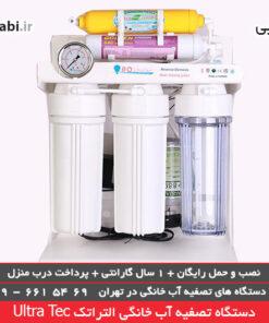 دستگاه تصفیه آب التراتک Ultra Tec
