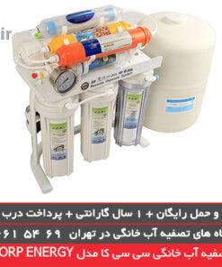 دستگاه تصفیه آب خانگی سی سی کا مدل CCK RO ORP ENERGY