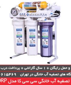 دستگاه تصفیه آب خانگی سی سی کا مدل RO8 ORP