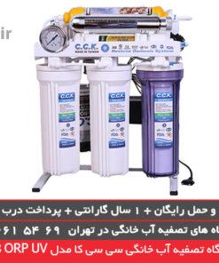 دستگاه تصفیه آب خانگی سی سی کا مدل RO8 ORP UV