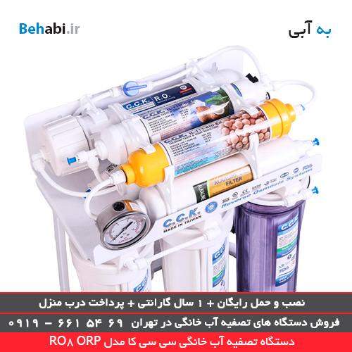 دستگاه تصفیه آب خانگی سی سی کا RO8 ORP