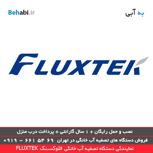 دستگاه تصفیه آب خانگی فلوکستک FLUXTEK