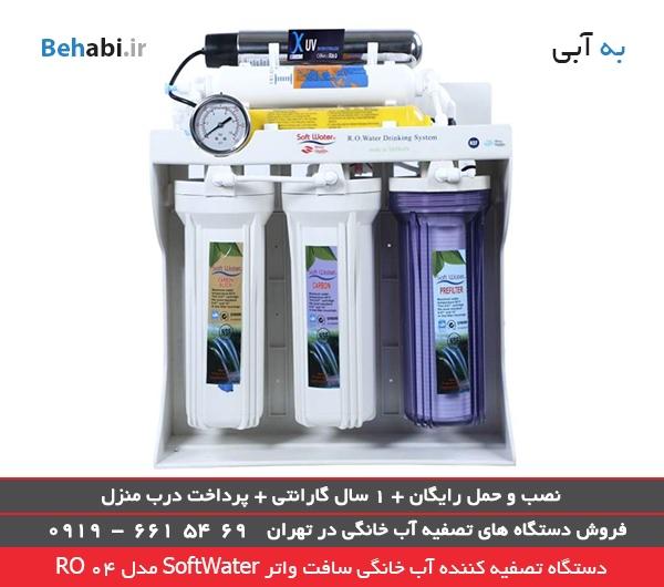 دستگاه تصفیه کننده آب خانگی سافت واتر softwater مدل RO 04