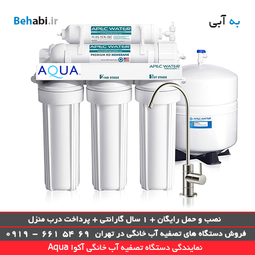 محصولات نمایندگی دستگاه تصفیه آب آکوا Aqua