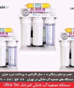 مشخصات دستگاه تصفیه آب الترا تک 6 مرحله ای