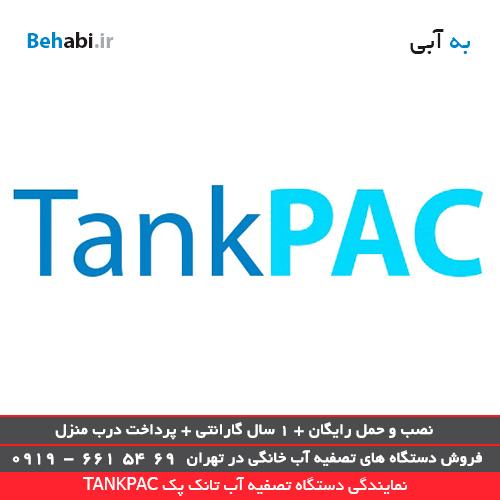 نمایندگی دستگاه تصفیه آب تانک پک TANKPAC