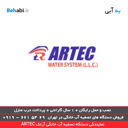 نمایندگی دستگاه تصفیه آب خانگی آرتک ARTEC
