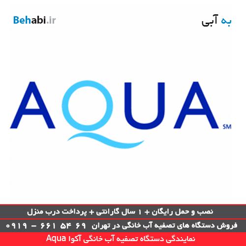 نمایندگی دستگاه تصفیه آب خانگی آکوا Aqua