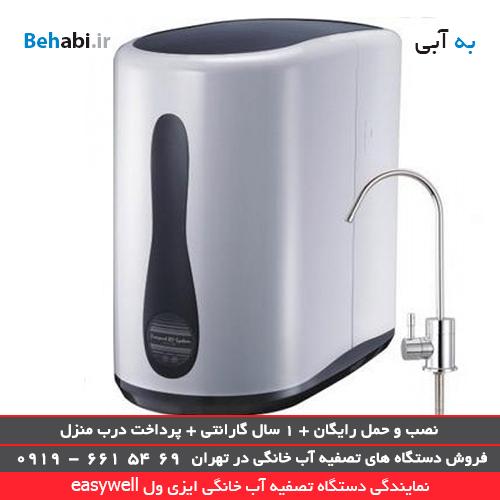 نمایندگی دستگاه تصفیه آب ایزی ول تهران