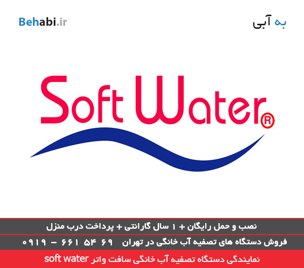 نمایندگی دستگاه تصفیه آب خانگی سافت واتر soft water