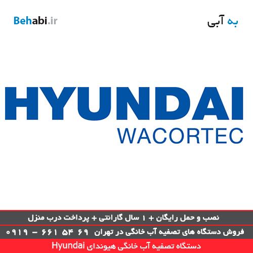 نمایندگی دستگاه تصفیه آب خانگی هیوندای Hyundai