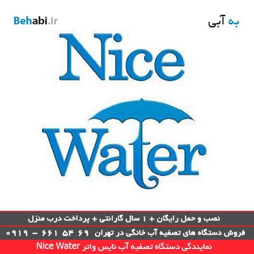 نمایندگی دستگاه تصفیه آب نایس واتر Nice Water