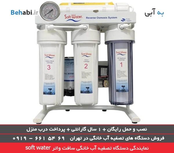 نمایندگی دستگاه تصفیه آب سافت واتر soft water