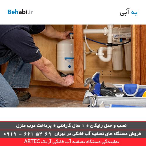 هواگیری دستگاه تصفیه آب خانگی در نمایندگی دستگاه تصفیه آب آرتک